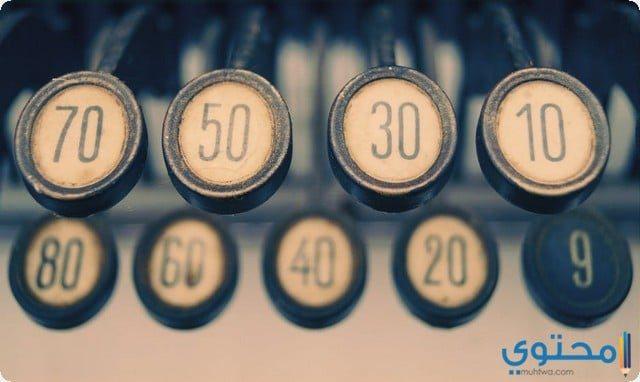 معنى الأرقام في الحلم موقع محتوى