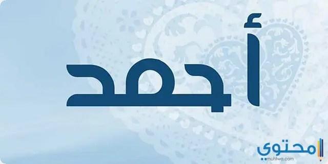 تفسير اسم احمد في المنام موقع محتوى