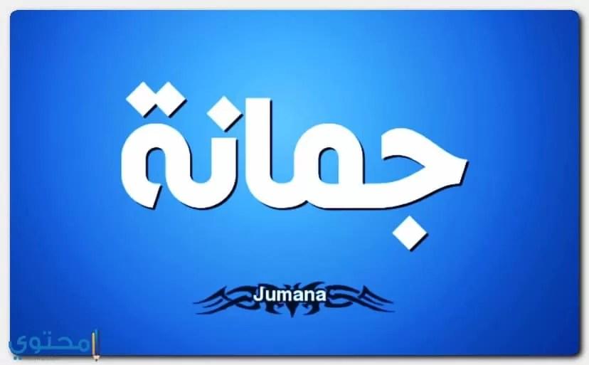 معنى اسم جمانة Jumana بالتفصيل موقع محتوى
