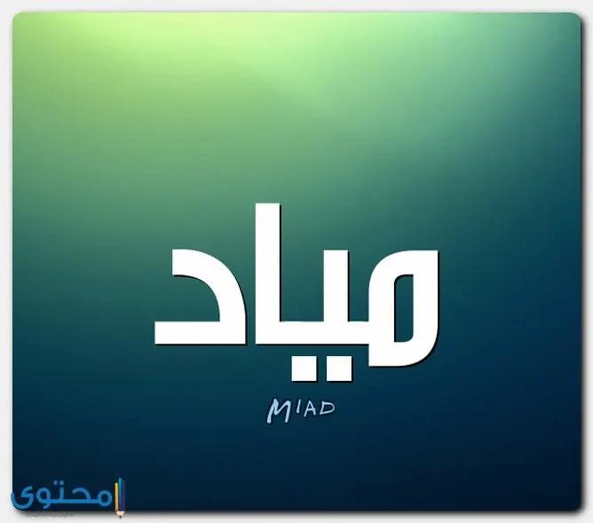 أسماء أولاد 2019 بحرف الميم موقع محتوى