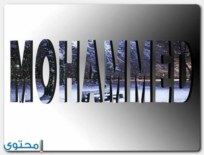 اسم محمد بالإنجليزي