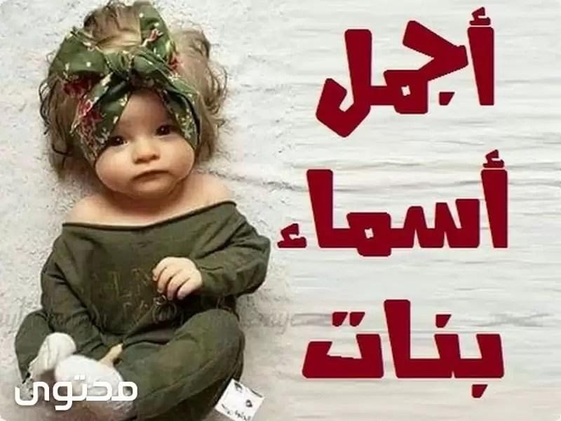 اسماء مواليد بنات مصرية 2019 موقع محتوى