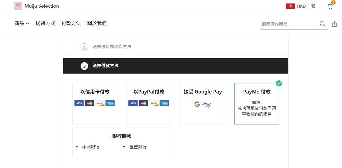 PayMe付款方法~~簡單小教學整合 | Muiju Selection