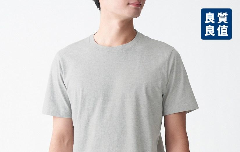無印良品 MUJI 》 良質良值:天竺短袖T恤,使用有機棉製成,原售價350元→良值299元!