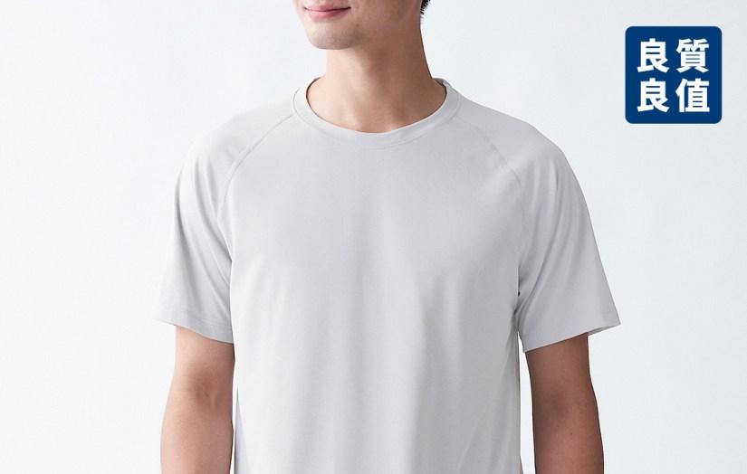 無印良品 MUJI 》 良質良值:吸汗速乾聚酯纖維短袖T恤,原售價450元→良值399元!