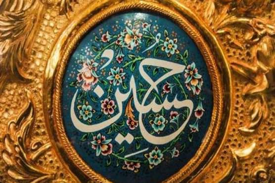امام حسین (ع) خانہء نبوت کا دمکتا ماہتاب۔۔۔ارشاد حسین ناصر