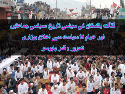 گلگت بلتستان کی سیاسی تاریخ , سیاسی جماعتیں اور عوام کا سیاست سے اعلانِ بیزاری ۔۔۔قمر بابو سو