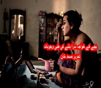 بچے کے خواجہ سرا بننے کی طبی وجوہات۔۔۔۔صمد خان