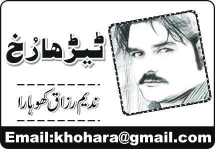پولیو کی آڑ میں پاکستانیوں کو ذہنی مفلوج کرنے کی سازش۔۔ندیم رزاق کھوہارا