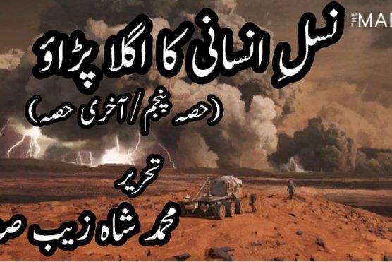 نسلِ انسانی کا اگلا پڑاؤ(5،آخری قسط)۔۔محمد شاہ زیب صدیقی