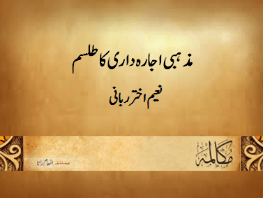 مذہبی اجارہ داری کا طلسم۔۔نعیم اختر ربانی