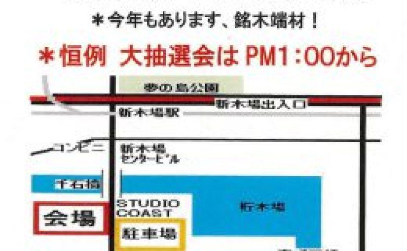 第14回 銘木ふれあい大作戦 東京都銘木青年会<感謝祭>が開催されます。