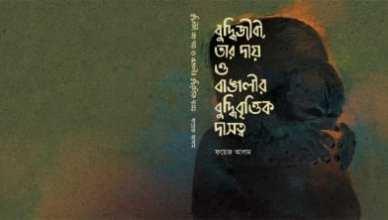 foyez-alam-book
