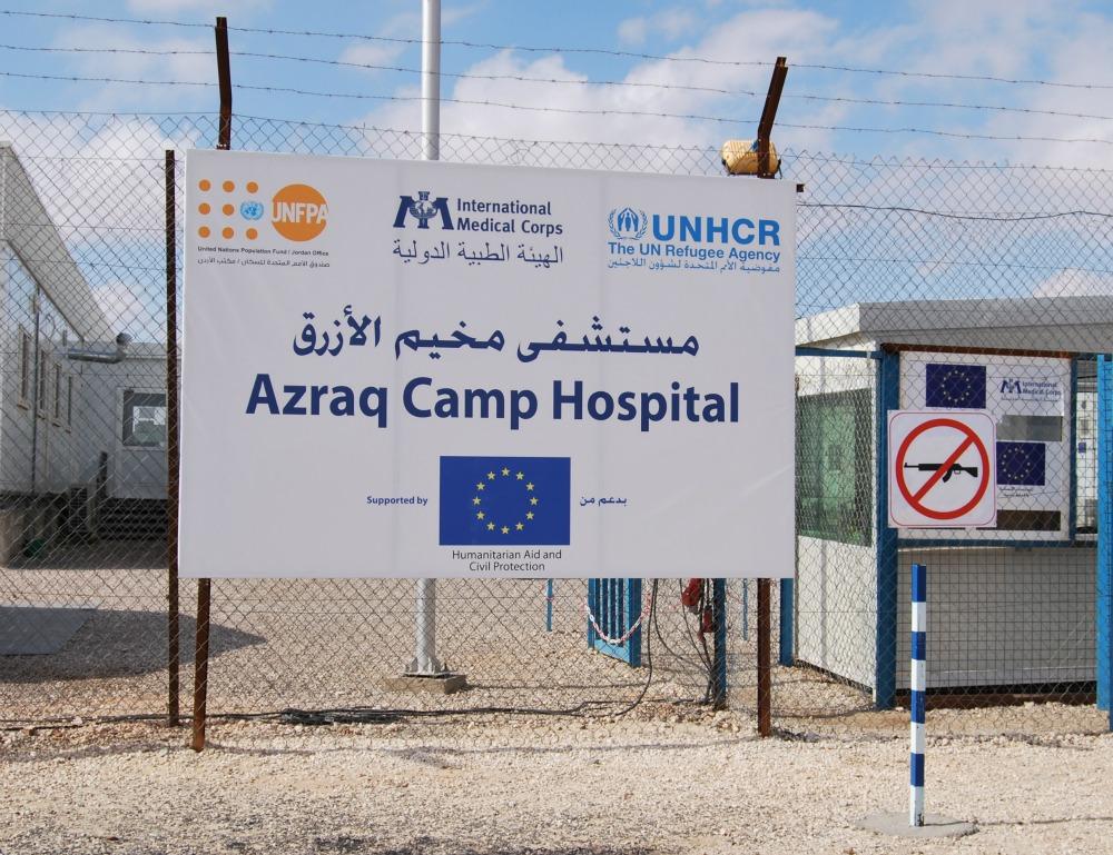 Azraq Hospital
