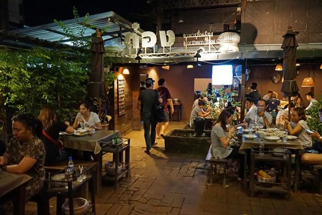 Tong Tem Toh (ต๋อง เต็ม โต๊ะ)