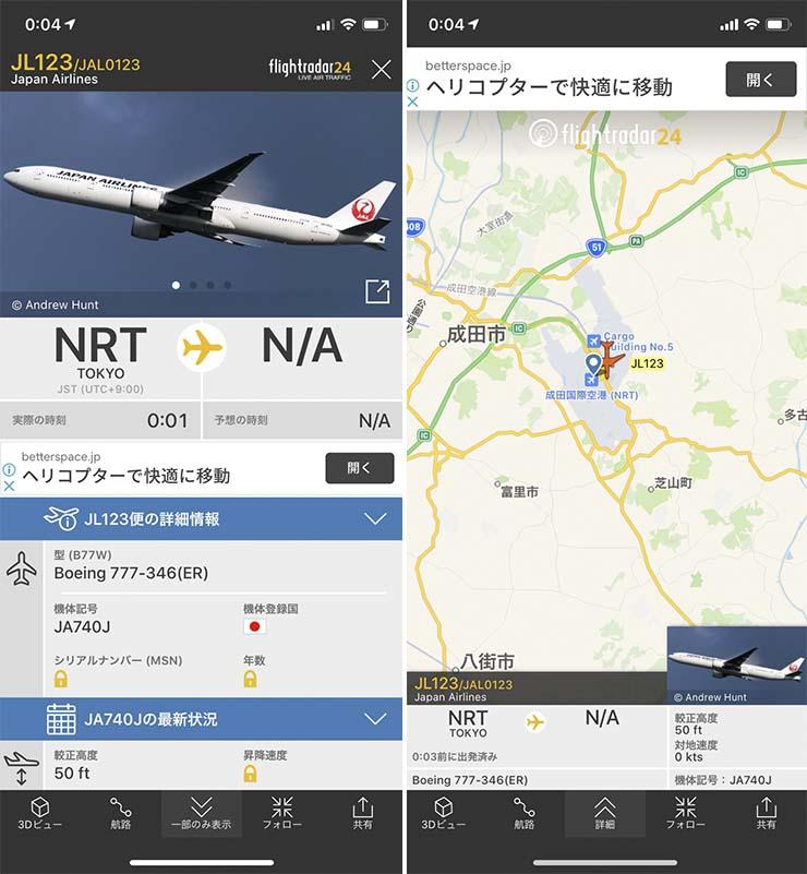 Vol Crashed Japan - Un avion qui s'est écrasé au Japon apparaît mystérieusement sur les radars 35 ans plus tard