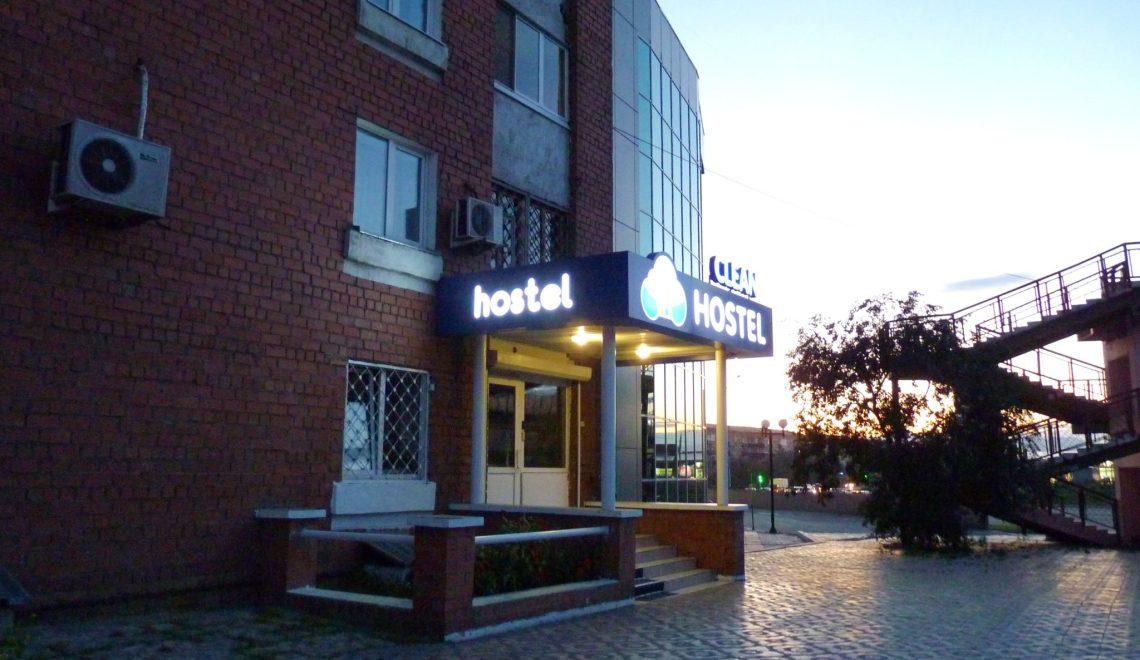 Clean Hostel entrada Ulan Ude Russia Mundo Indefinido