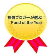 投信ブロガーが選ぶ! Fund of the Year 2018に投票しました!