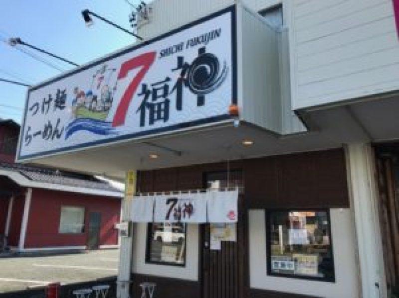 浜松、7福神
