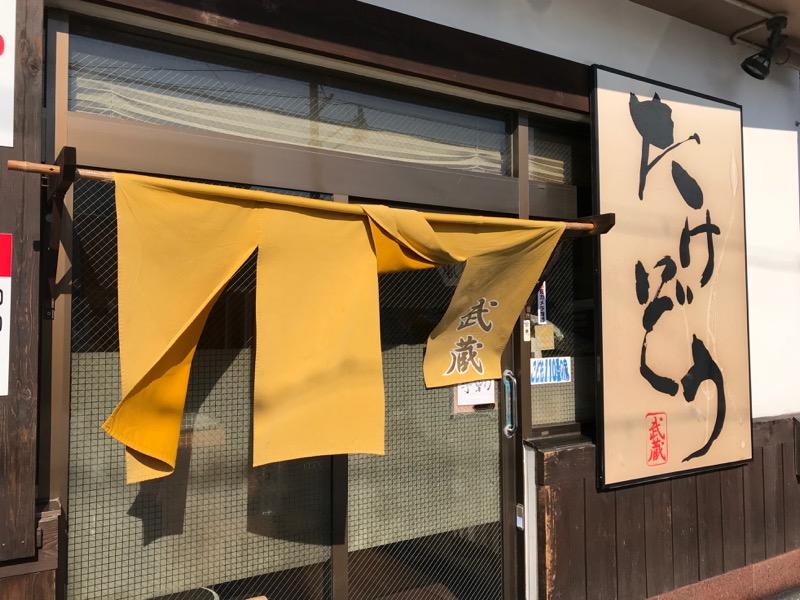 浜松、ラーメン、武蔵