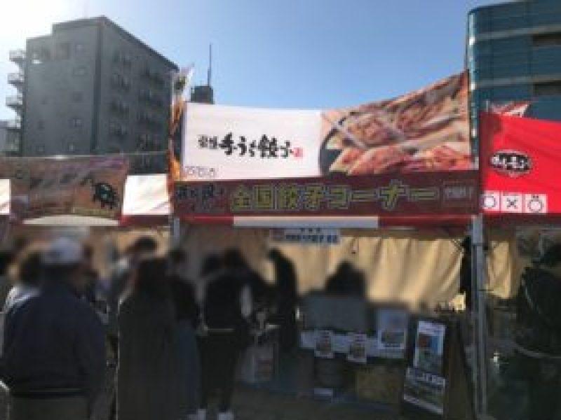 浜松餃子まつり