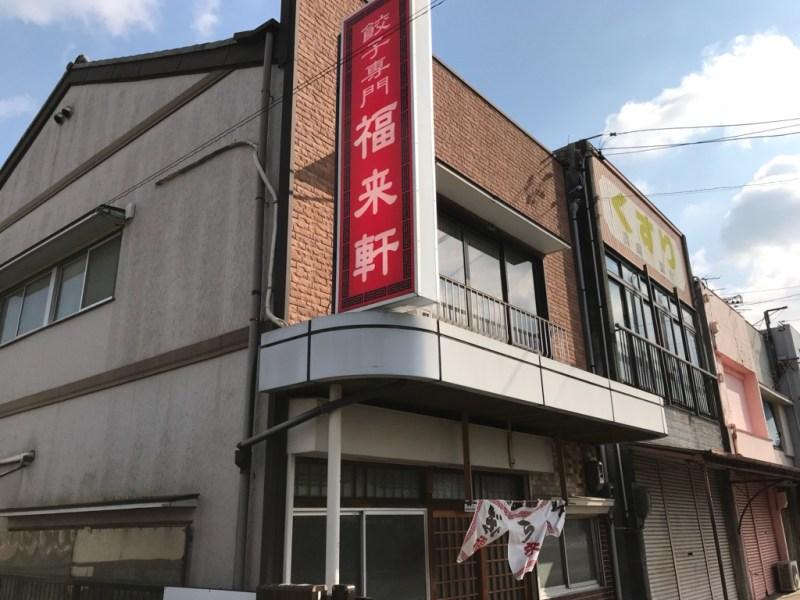 浜松、餃子、福来軒