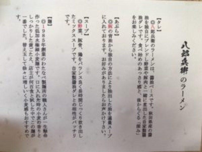浜松、ラーメン、八郎兵衛