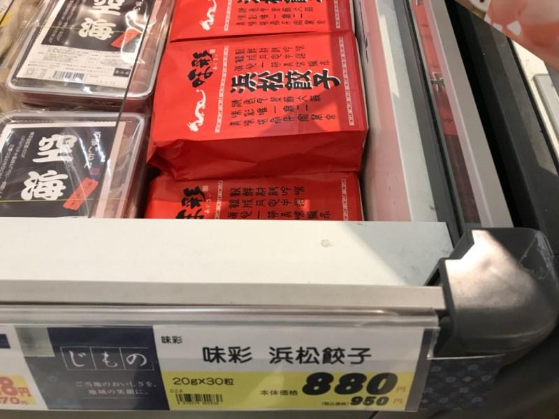 浜松餃子、味彩、あじさい