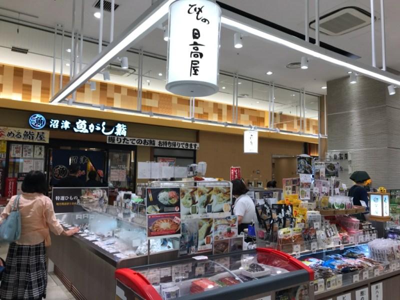 浜松餃子お土産