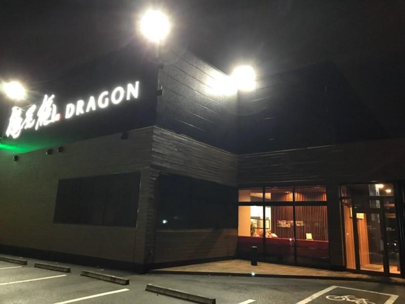 麺屋龍、ドラゴン、ラーメン