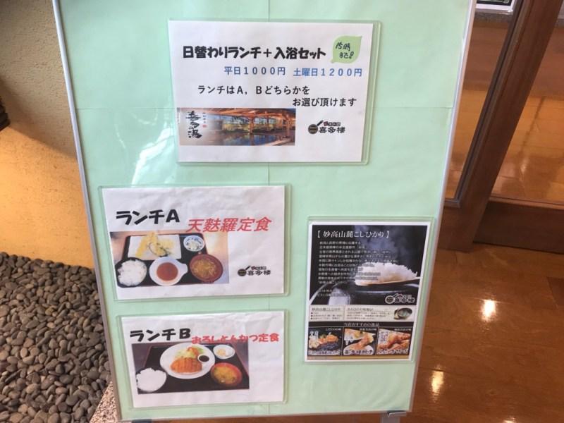 浜松温泉喜多の湯