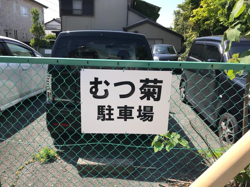 むつ菊、駐車場