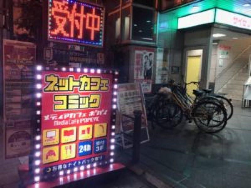 メディアカフェポパイ浜松店