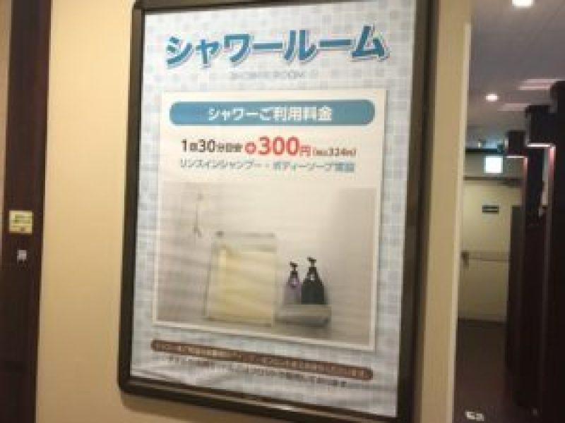 快活クラブ浜松南口駅前店、シャワー
