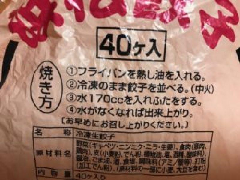 まっちゃん浜松餃子、焼き方