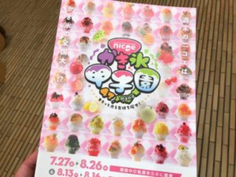 nicoeかき氷甲子園