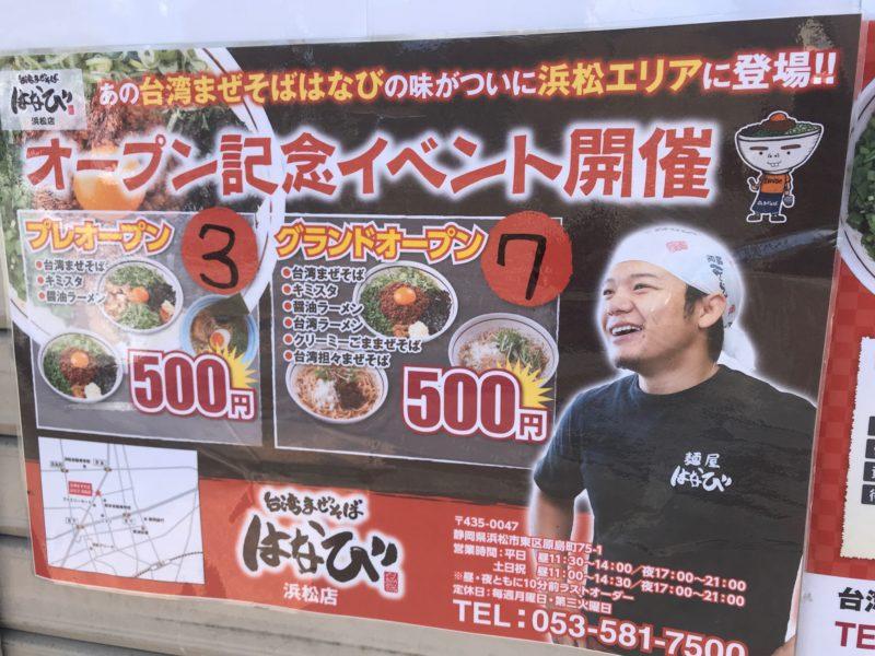 台湾まぜそばはなび浜松店