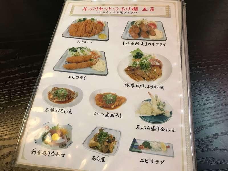 美山(みやま)の主菜メニュー