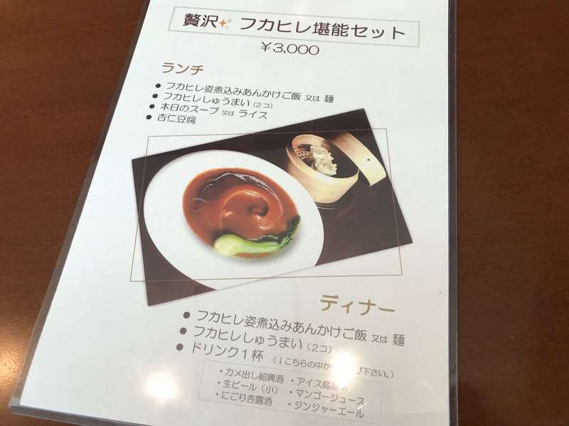 中華料理旬華咲兆のフカヒレ