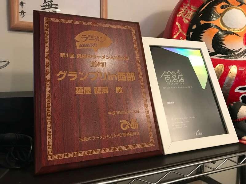 麺屋龍壽(りゅうじゅ)は静岡ラーメングランプリ