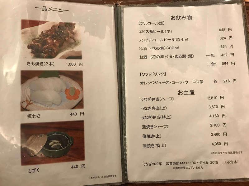 炭火焼きうなぎ専門店松葉のメニュー