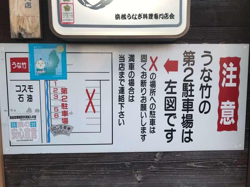 うなぎ専門店うな竹の駐車場