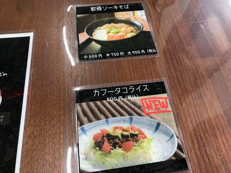 沖縄cafe果報の沖縄料理メニュー