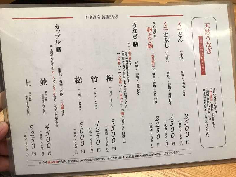 うなぎ料理専門店曳馬野のメニュー