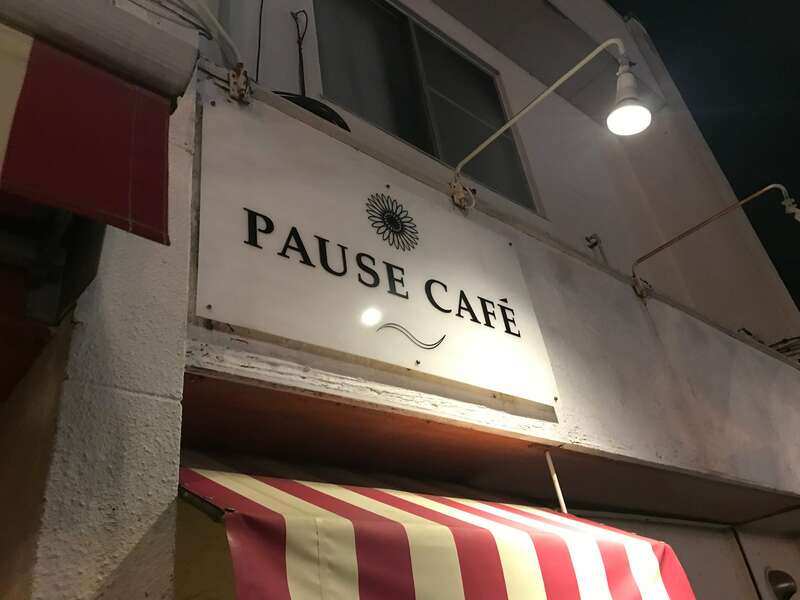 PAUSE CAFE(ポーズカフェ)の看板