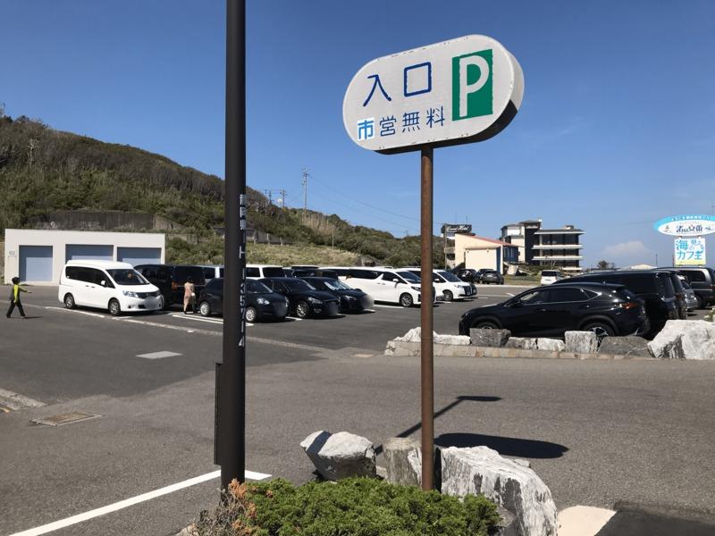 御前崎海岸の駐車場