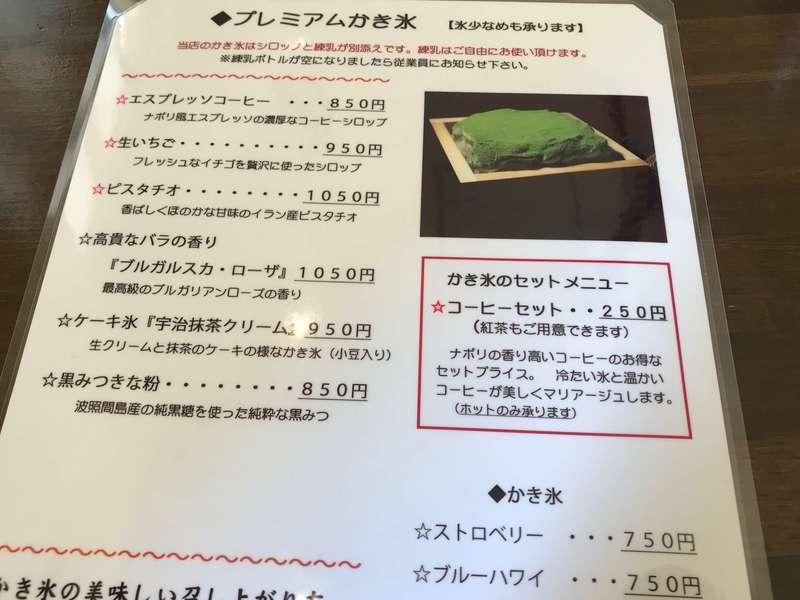 TOSCA(トスカ)のかき氷メニュー