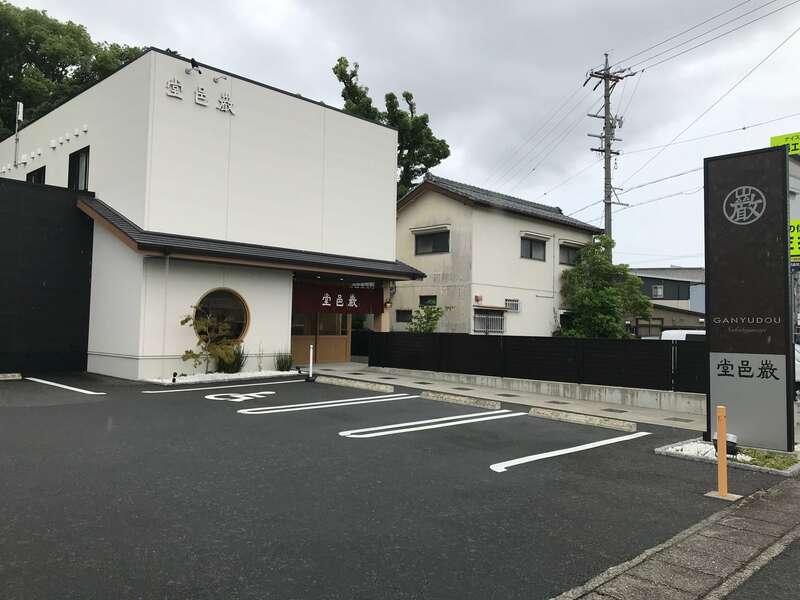 巌邑堂袖紫ヶ森店の駐車場