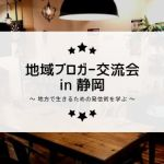 静岡地域ブロガー交流会