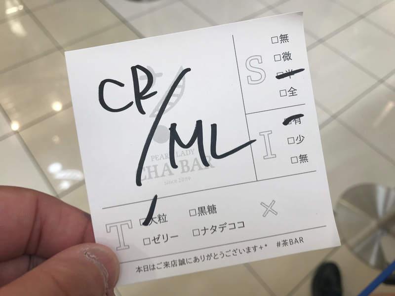 パールレディ茶BARイオンモール浜松市野店のオーダー方法